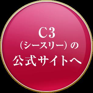 C3(シースリー)の公式サイトへ
