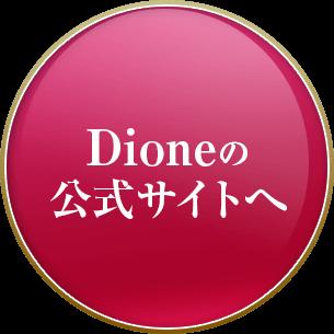 ディオーネ(Dione)の公式サイトへ
