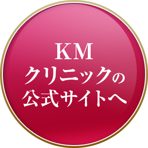 KMクリニックの公式サイトへ