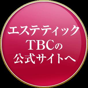 エステティックTBCの公式サイトへ