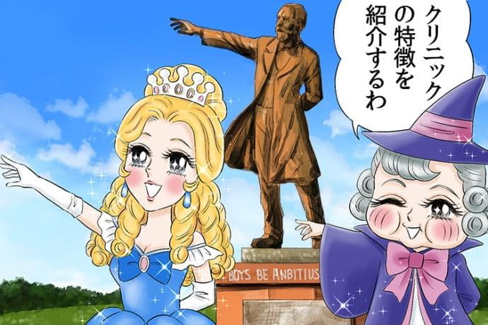 北海道【札幌】で医療レーザー(永久)脱毛におすすめのクリニック!