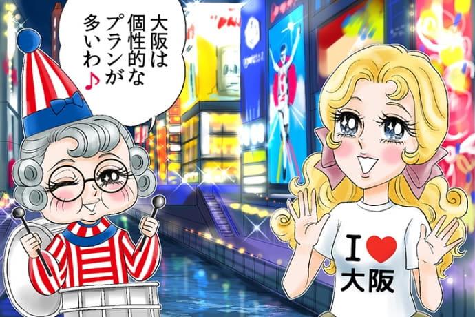 大阪でおすすめの脱毛サロン!人気エリア別に大手からご当地まで