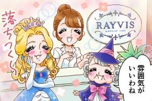 レイビス(rayvis)脱毛は口コミで評判!月額料金プランが人気