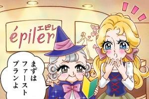 エピレ(epiler)の特徴・口コミ・料金など脱毛情報を紹介!
