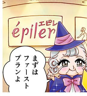 epiler-mini