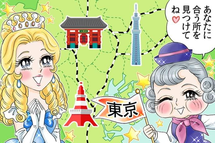 東京で人気の医療脱毛ができるクリニック!料金と特徴を徹底比較