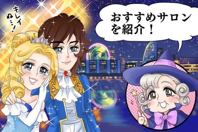 横浜で光脱毛におすすめのサロンを紹介!