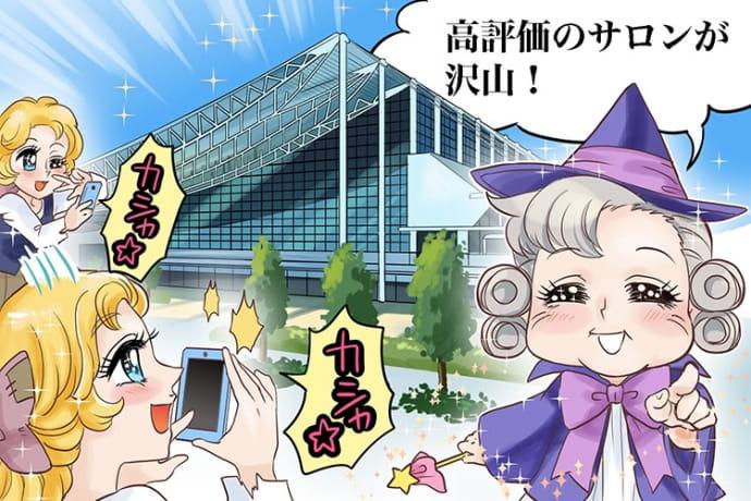 千葉県で光脱毛におすすめのサロンを紹介!