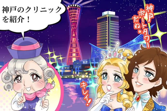 神戸市(三宮・元町周辺)で医療脱毛の料金が安いおすすめクリニック