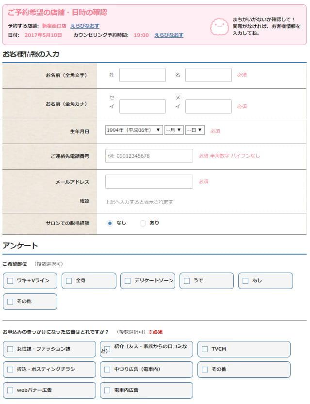 氏名・連絡先などの入力画面