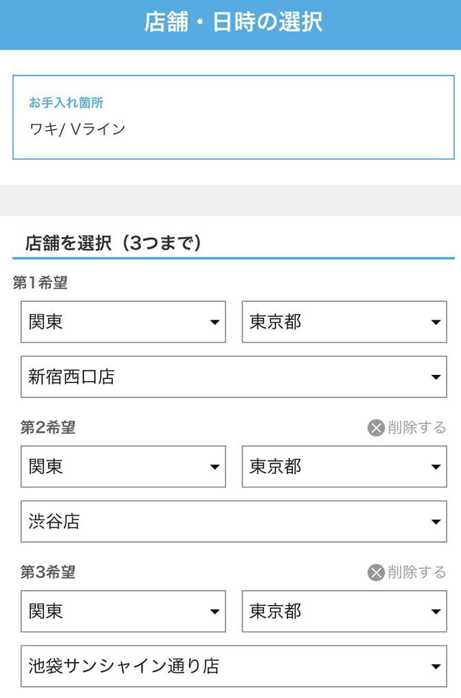店舗の選択画面