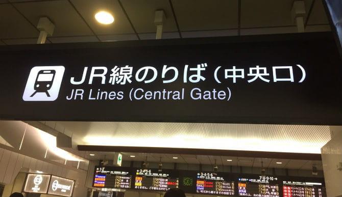 大阪駅JR中央口