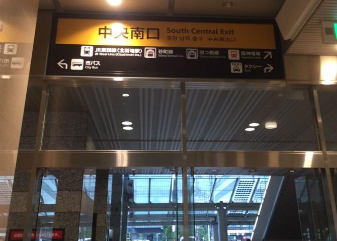 大阪駅の中央南口