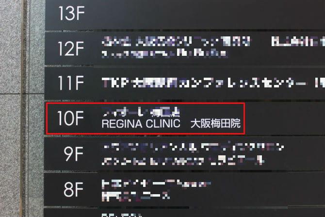 桜橋IMビルの10階がレジーナクリニック大阪梅田院