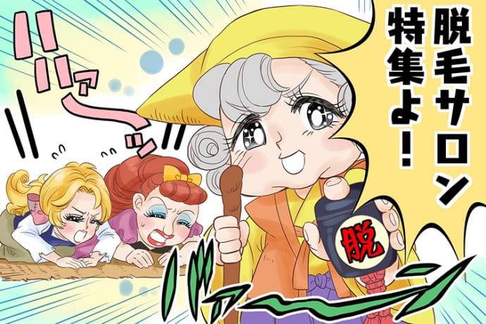 茨城県水戸市の光脱毛が安いおすすめサロン!