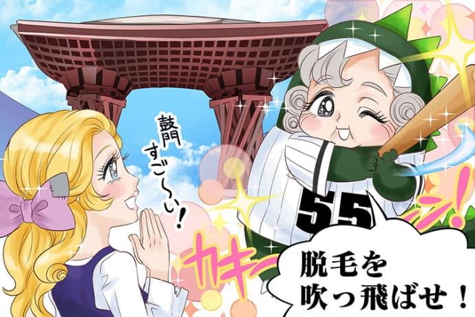 石川県金沢市で光脱毛におすすめの人気サロン!