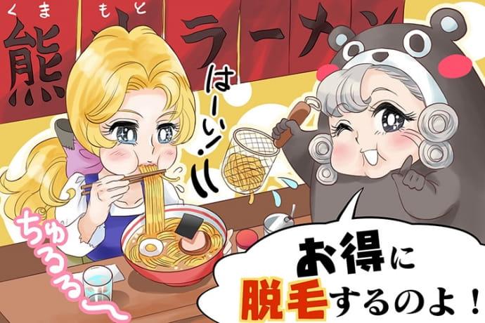 熊本県で光脱毛におすすめのサロン!人気部位の料金を紹介