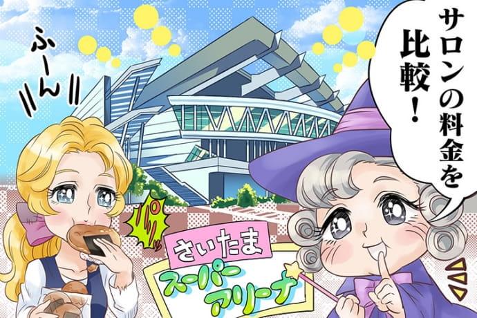 埼玉県(大宮)の光脱毛におすすめのサロンを紹介!