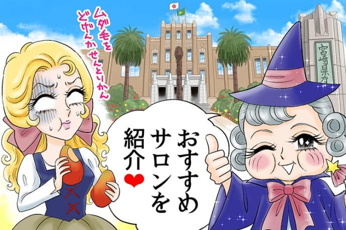 宮崎県宮崎市の光脱毛が安いおすすめサロン!