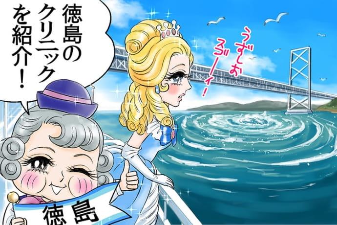 徳島県の医療レーザー脱毛(永久脱毛)おすすめクリニック厳選2院!