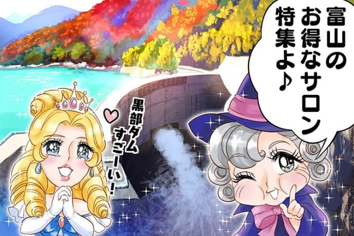富山県で光脱毛におすすめの人気サロン!