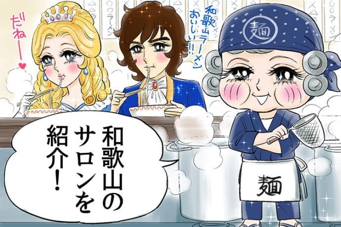 和歌山県で光脱毛におすすめのサロンを紹介!料金を徹底比較