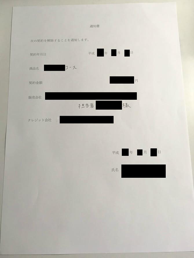 脱毛サロンのクーリングオフ書面作成例