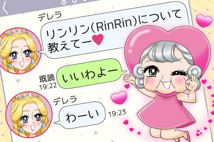 リンリン(RinRin)の脱毛情報を紹介!特徴・口コミ・料金など