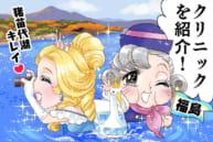 【郡山・福島・いわき】福島県で医療レーザー脱毛が安いクリニック!