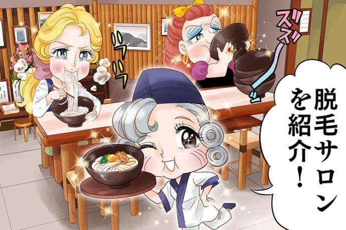 香川県高松市で脱毛におすすめの人気サロン!厳選7店を紹介