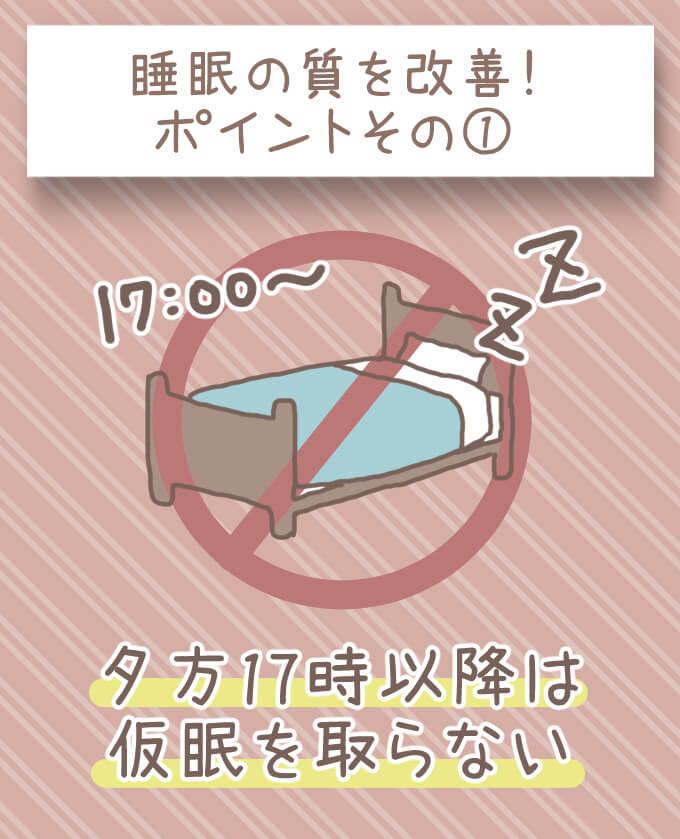 睡眠の質を改善するためのポイント:夕方17時以降の仮眠を取らない