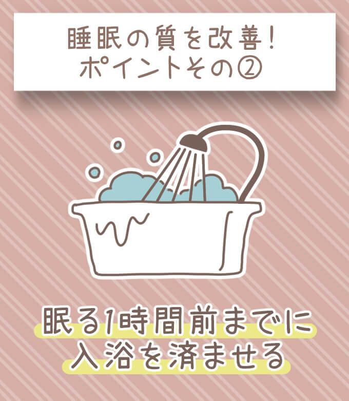睡眠の質を改善するためのポイント:眠る一時間前までに入浴をすませる