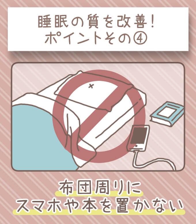 睡眠の質を改善するためのポイント:布団周りに本や携帯、スマホを置かない